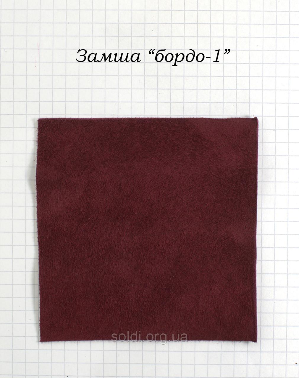 """Замша """"Бордо-1"""""""