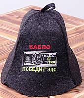 Шапка для бани и сауны  «Бабло победит зло»