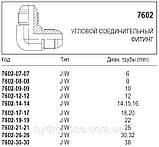 Угловой соединительный фитинг, JIC, 7602, фото 4