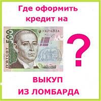 Где оформить кредит на выкуп из ломбарда ?