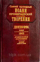 Святой праведный Иоанн Кронштадтский. Дневник том IV. 1862 г.