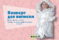 Конверт К-018