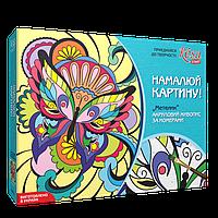 Набор техника акриловая  живопись по номерам Бабочка N0001336