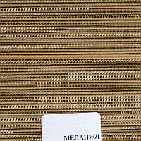 Рулонные шторы Одесса Ткань Меланж Кофейный