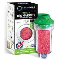 Фильтр для стиральных и посудомоечных машин НАША ВОДА Ecozon 100