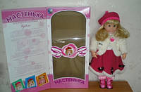 Интерактивная кукла Настенька 543793-543794