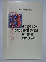 Киселева Л.И. Западноевропейская рукописная и печатная книга XIV-XV вв.