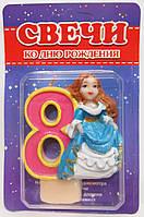 """Свеча цифра  """"8"""" Принцесса"""