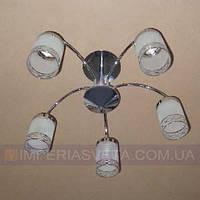 Люстра припотолочная IMPERIA пятиламповая LUX-453240