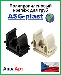 Крепеж для полипропиленовой трубы Ø20 ASG-Plast (Чехия)