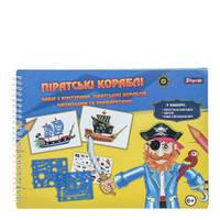 """Набор для творчества """"1 Вересня"""" """"Пиратские корабли"""" 950758"""