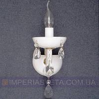 Хрустальное  бра, светильник настенный IMPERIA одноламповое LUX-355121