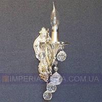 Хрустальное  бра, светильник настенный IMPERIA одноламповое LUX-441604