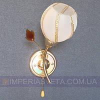 Декоративное бра, светильник настенный IMPERIA одноламповое LUX-436350