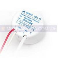 Трансформатор, блок питания 10 вольт для светодиодных светильников SKOFF  со стабилизацией напряжения ZOL 15 LUX-446053