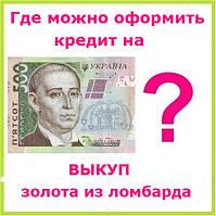 Где можно оформить кредит на выкуп из ломбарда ?