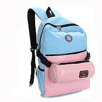 Яркий молодежный рюкзак (+ сумка-пенал в комплекте) Голубой