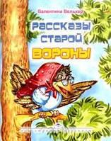 Рассказы старой вороны. Валентина Велькер