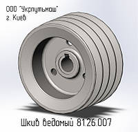 Шкив ведомый ТРКП чертеж 81.26.007