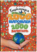 Енц. запитань і відповідей. 1000 відповідей на 1000 запитань . Энциклопедія для дітей. Издательство Махаон (Machon)