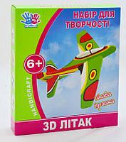 """Набор для творчества """"1 Вересня"""" """"3D самолет"""" 951853"""