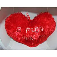 """Подушка сердце """"Я люблю тебя"""" 40х30 см, плюшевая подушка подарок на День святого Валентина, подушечка сердце"""
