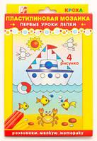 """Набор для творчества """"Луч"""" 1501-08 """"Пластилиновая мозаика. Кораблик"""" 952835"""