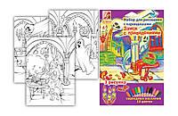 """Набор для рисования карандашами """"Луч"""" """"Замок с привидениями"""" 21С1368-08"""