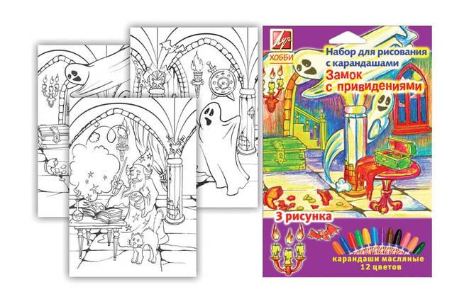 """Набор для рисования карандашами """"Луч"""" """"Замок с привидениями"""" 21С1368-08, фото 2"""