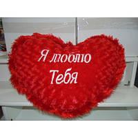 """Подушка сердце стриженая """"Я люблю тебя"""" 45х32 см, декоративная подушка валентинка, плюшевая подушечка сердце"""