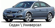 Фаркопы на Opel Vectra C (c 2004--)