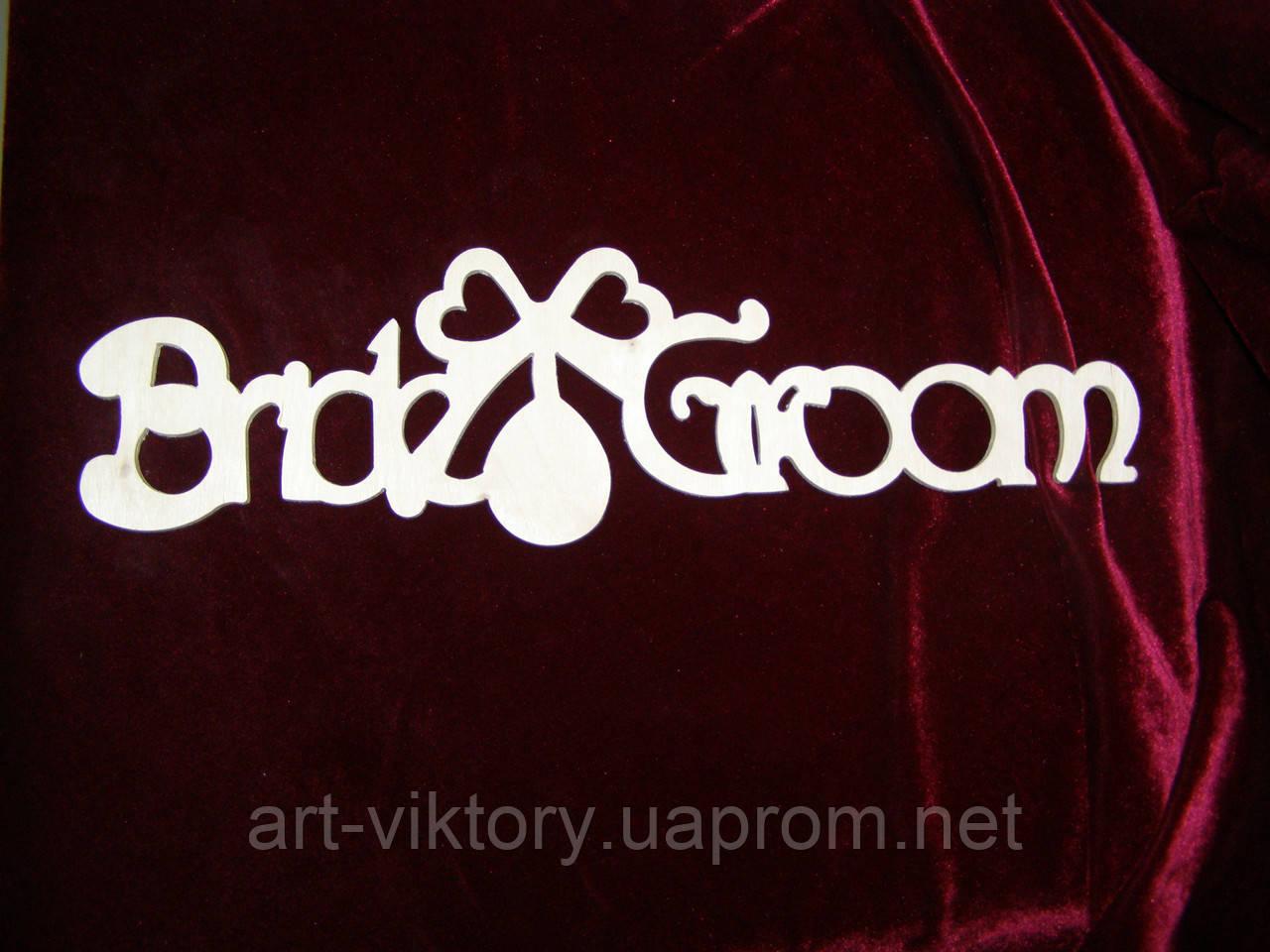 Bride & Groom с сердечками