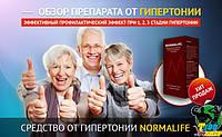Препарат от гипертонии, спасение от давления, Normalife (Нормалайф)