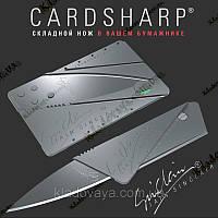 Уникальный складной нож - кредитка