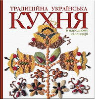 Лідія Артюх Традиційна українська кухня в народному календарі ( Укр.)