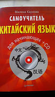 Карлова М Э    Самоучитель. Китайский язык для начинающих (+ CD)