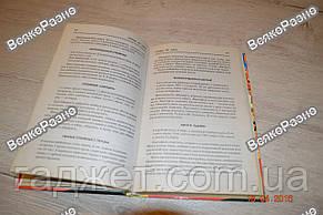 Книга Быстрая кулинария для ленивых, фото 2