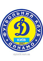 Печать съедобного фото - Формат А4 - Вафельная бумага - Динамо Киев