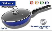 Кованная алюминиевая глубокая сковородка Giakoma g-1012-24