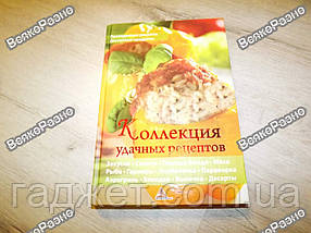 Кулинарная книга Коллекция удачных рецептов