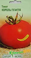 """Семена  томата Король Гигантов, среднеранний 0,1 г, """"Елiтсортнасiння"""", Украина"""