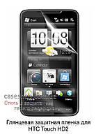 Глянцевая защитная пленка для  HTC Touch HD2 (t8585)
