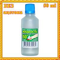 Жидкость для Снятия Лака Без Ацетона, 50 мл.