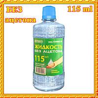 Жидкость для Снятия Лака Без Ацетона, 115 мл.