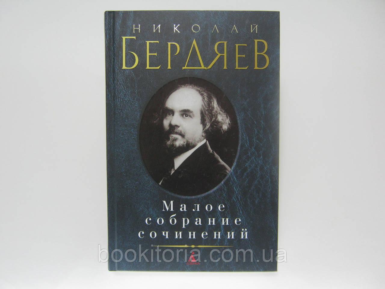 Бердяев Н. Малое собрание сочинений.