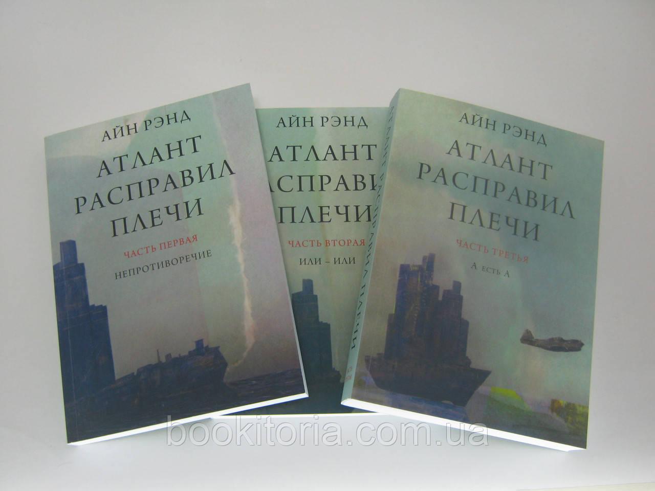 Рэнд А. (Ренд А.) Атлант расправил плечи. В трех книгах.
