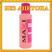 "Жидкость для снятия лака Maxi remover «Vitamin complex»"" без ацетона"