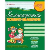 Пропись каллиграфический тетрадь-шаблон Зеленый Школа