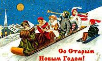 Поздравление со Старым Новым годом от ЭлМисто!