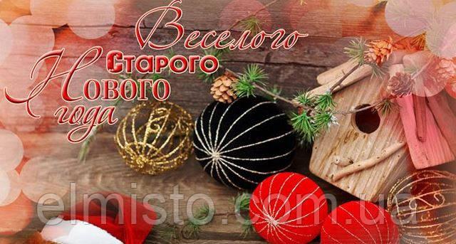 Со Старым Новым годом, дорогие партнеры и коллеги!  Пусть исполнятся  все наши задуманные желания!
